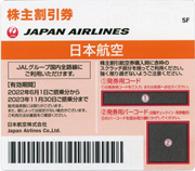 JAL日本航空[黄緑色]10枚セット [jal-17a10]