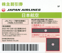 JAL日本航空[新券]100枚セット [jal20a100]