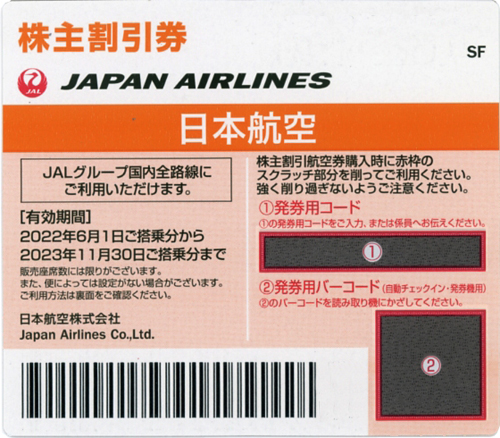 JAL日本航空[茶色]10枚セット[jal-17b10]