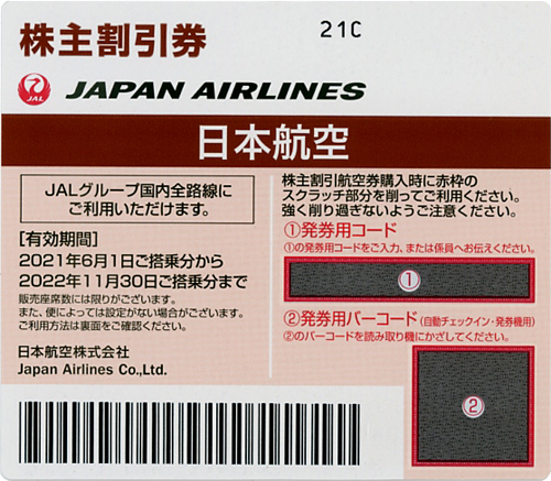 JAL日本航空[赤色]100枚セット[jal18a100]