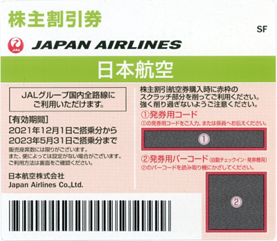 JAL日本航空[新券]10枚セット[jal20a10]